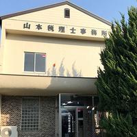 山本充税理士事務所の写真