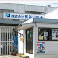 長谷川鈑金の写真
