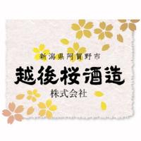 越後桜酒造株式会社の写真