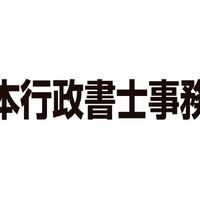 松本行政書士事務所の写真