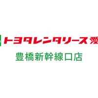トヨタレンタカー 豊橋新幹線口店の写真