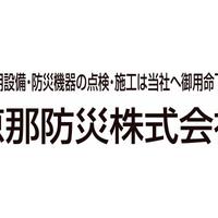 恵那防災株式会社の写真