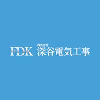 株式会社深谷電気工事の写真