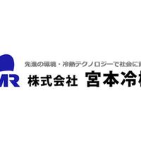 株式会社宮本冷機の写真
