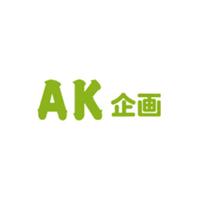 AK企画の写真