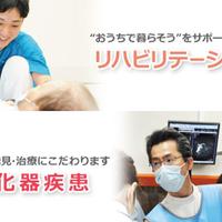 芳珠記念病院の写真