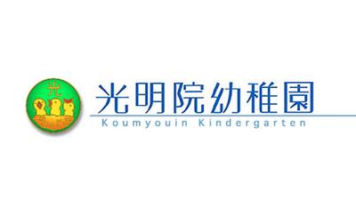 光明 院 幼稚園