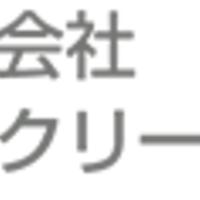 株式会社信濃クリーンサービスの写真