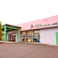 いちごデイセンター松岡の写真