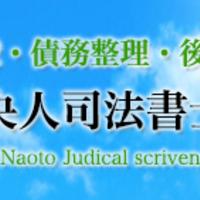 前田修央人司法書士事務所の写真