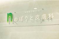 登戸・浅井皮膚科の写真