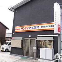 石塚住設ガス株式会社の写真
