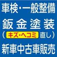 福井自動車株式会社の写真