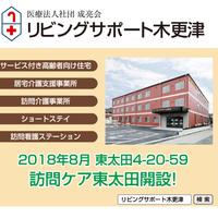 リビングサポート木更津の写真