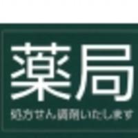 日本メディカル 薬局ナチュラル・メディクス 仙台青葉店の写真