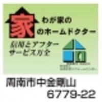 株式会社正木工務店の写真