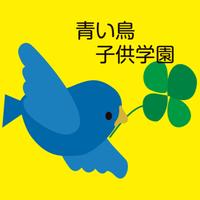 青い鳥こども園の写真