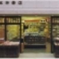 株式会社岡本神器店の写真