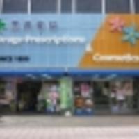 黒沢薬局 本店の写真