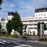 上條記念病院の写真