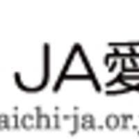 JA愛知北大口支店の写真