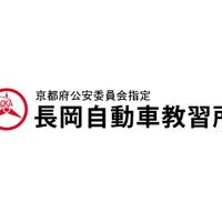 長岡自動車教習所の写真