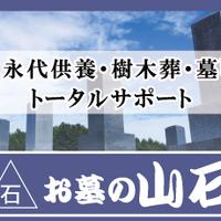 お墓の山石 加古川本社の写真