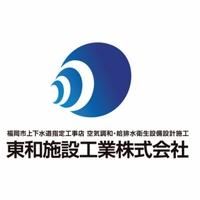 東和施設工業株式会社の写真