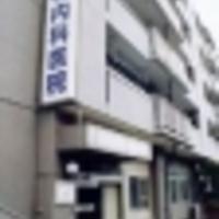 尾林内科医院の写真