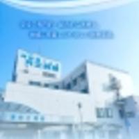 阿知須共立病院の写真