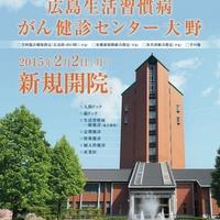 医療法人社団ヤマナ会 広島生活習慣病・がん健診センター大野の写真