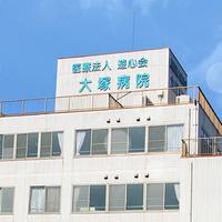 山田の大塚医院の写真