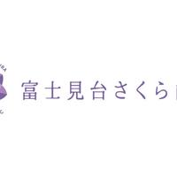 富士見台さくら歯科の写真