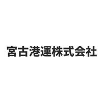宮古港運株式会社 宮古支店の写真
