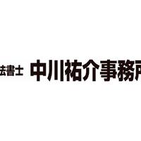 中川司法書士事務所の写真