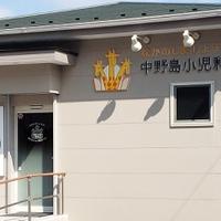 中野島小児科クリニックの写真