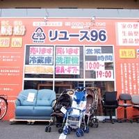 リユース96 医生ヶ丘店の写真