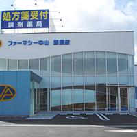 ファーマシー中山 那須店の写真