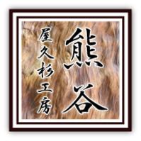 屋久杉工房熊谷の写真
