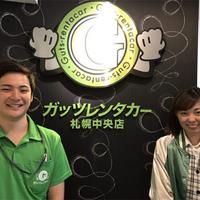 ガッツレンタカー 札幌中央店の写真
