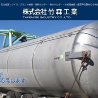 株式会社竹森工業 白井工場の写真