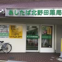 あしたば北野田薬局の写真