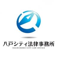 八戸シティ法律事務所の写真