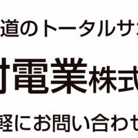 辻村電業株式会社の写真