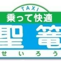 株式会社 聖篭タクシーの写真