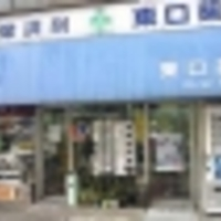 東口薬局の写真