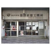 株式会社長沼水道工業所の写真