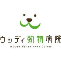 ウッディ動物病院の写真