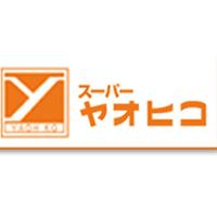 スーパーヤオヒコ 畠田店の写真