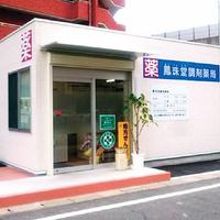 鳳珠堂調剤薬局 本店の写真
